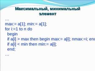 … max:= a[1]; min:= a[1]; for i:=1 to n do begin if a[i] > max then begin max