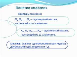 Примеры массивов: Понятие «массив» Х1, Х2, …, Хn – одномерный массив, состоящ