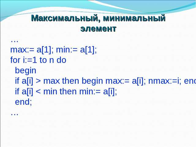 … max:= a[1]; min:= a[1]; for i:=1 to n do begin if a[i] > max then begin max...