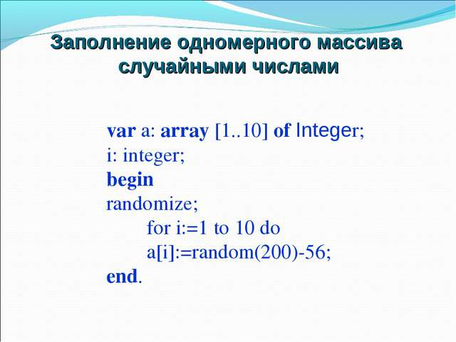 var a: array [1..10] of Integer; i: integer; begin randomize; for i:=1 to 10...