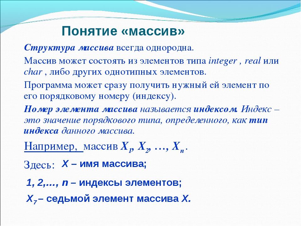 Структура массива всегда однородна. Массив может состоять из элементов типа i...
