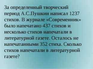 За определенный творческий период А.С.Пушкин написал 1237 стихов. В журнале «