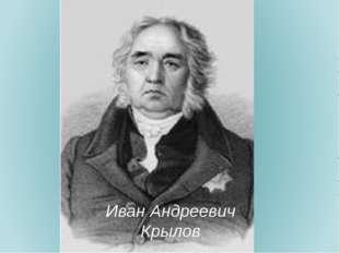Иван Андреевич Крылов