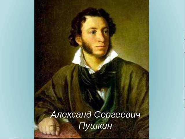 Александ Сергеевич Пушкин