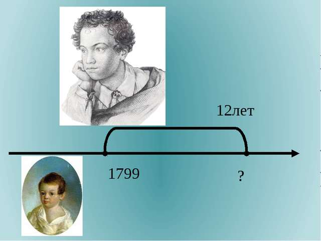 1799 12лет ?