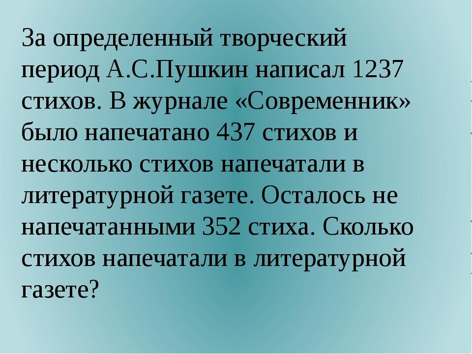 За определенный творческий период А.С.Пушкин написал 1237 стихов. В журнале «...