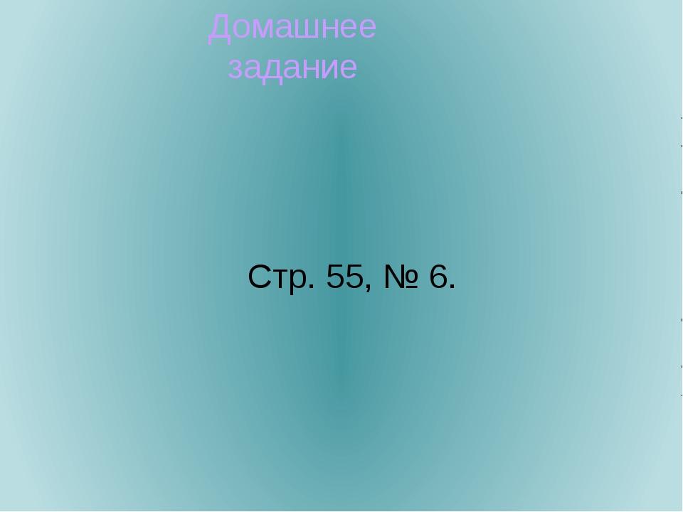 Домашнее задание Стр. 55, № 6.