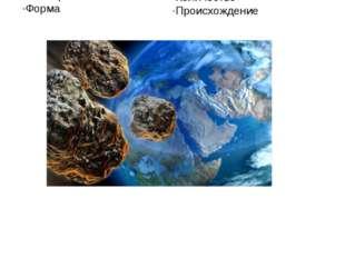 ЧТО МЫ УЗНАЛИ ОБ АСТЕРОИДАХ? ·Астероиды – это … ·Размеры ·Форма ·Местоположен