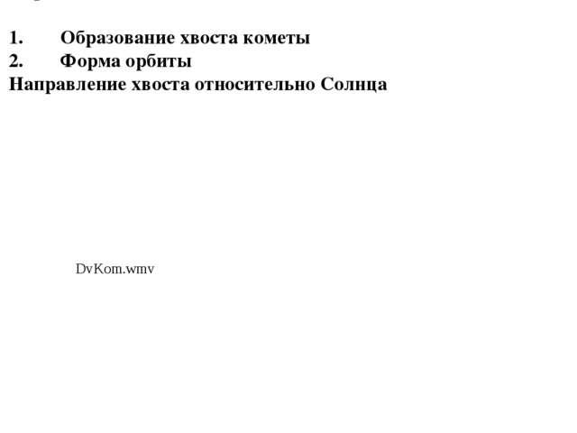 DvKom.wmv Просмотрим видеофрагмент «Движение кометы». Обратите внимание: 1.О...