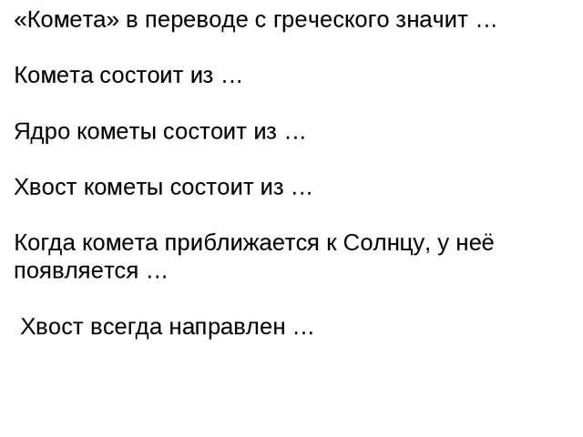 ЧТО МЫ УЗНАЛИ О КОМЕТАХ? Закончи предложение: «Комета» в переводе с греческог...