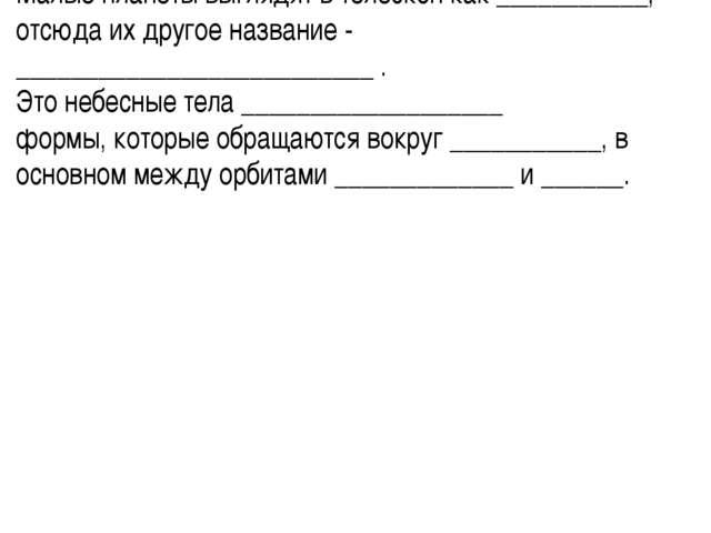 РТ, с.25, №3 Заполните пропуски в тексте Малые планеты выглядят в телескоп ка...
