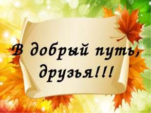 В добрый путь, друзья!!!