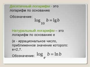 Десятичный логарифм - это логарифм по основанию Обозначение: Натуральный лога
