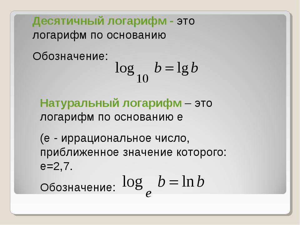 Десятичный логарифм - это логарифм по основанию Обозначение: Натуральный лога...