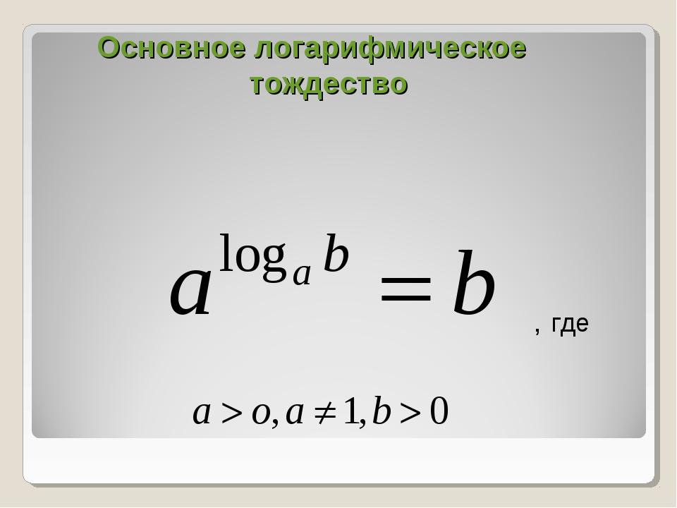 Основное логарифмическое тождество , где