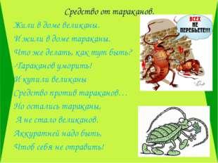 Средство от тараканов. Жили в доме великаны. И жили в доме тараканы. Что же