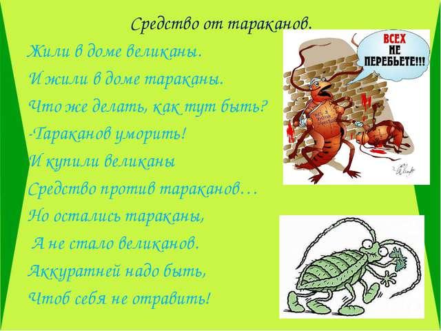 Средство от тараканов. Жили в доме великаны. И жили в доме тараканы. Что же...