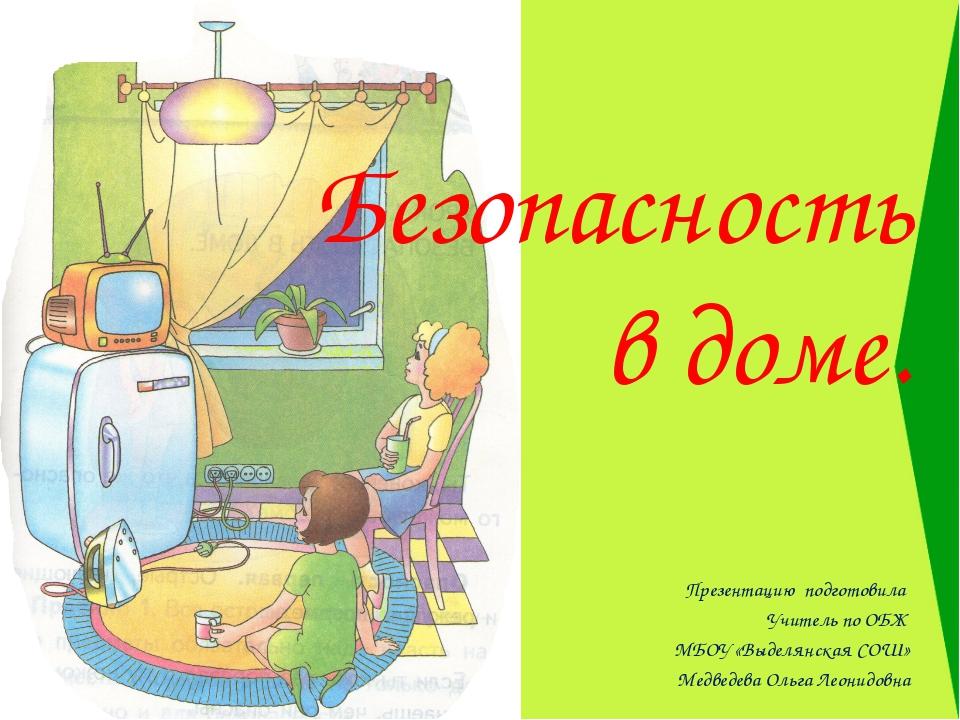 Безопасность в доме. Презентацию подготовила Учитель по ОБЖ МБОУ «Выделянска...