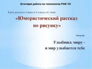 Урок русского языка в 6 классе по теме: «Юмористический рассказ по рисунку» Э