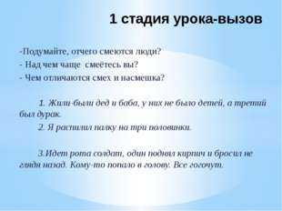 1 стадия урока-вызов -Подумайте, отчего смеются люди? - Над чем чаще смеётесь