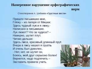 Стихотворение А. Шибаева «Грустные вести» Пришло письмишко мне, Гляжу – из л