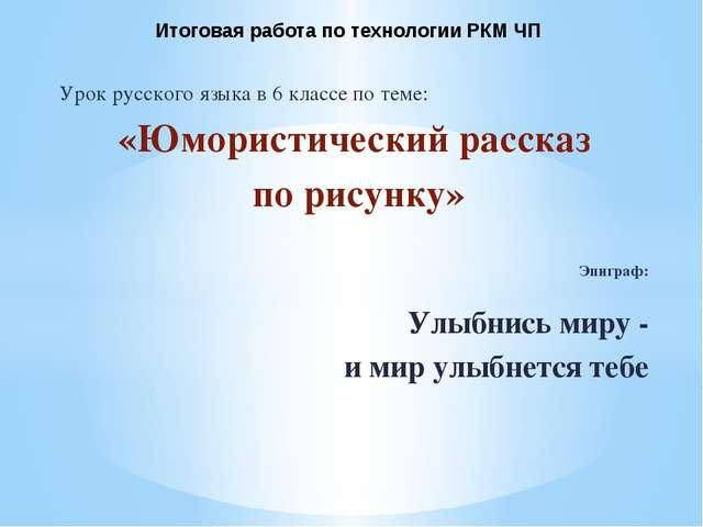 Урок русского языка в 6 классе по теме: «Юмористический рассказ по рисунку» Э...