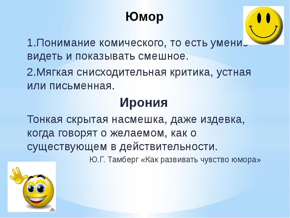 Юмор 1.Понимание комического, то есть умение видеть и показывать смешное. 2....