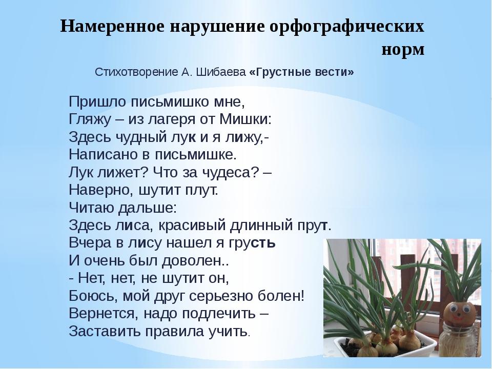 Стихотворение А. Шибаева «Грустные вести» Пришло письмишко мне, Гляжу – из л...
