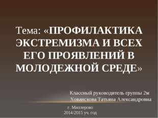 Тема: «ПРОФИЛАКТИКА ЭКСТРЕМИЗМА И ВСЕХ ЕГО ПРОЯВЛЕНИЙ В МОЛОДЕЖНОЙ СРЕДЕ» Кл