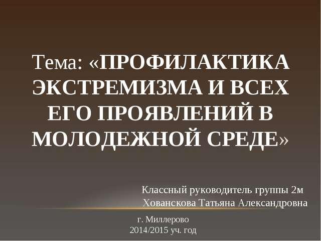Тема: «ПРОФИЛАКТИКА ЭКСТРЕМИЗМА И ВСЕХ ЕГО ПРОЯВЛЕНИЙ В МОЛОДЕЖНОЙ СРЕДЕ» Кл...
