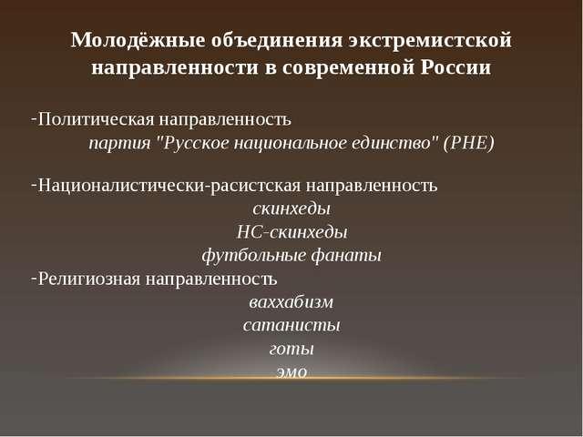 Молодёжные объединения экстремистской направленности в современной России Пол...