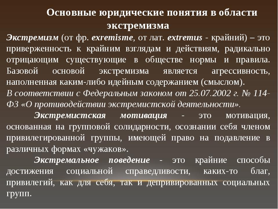 Основные юридические понятия в области экстремизма Экстремизм (от фр. exremi...