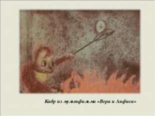 Кадр из мультфильма «Вера и Анфиса»
