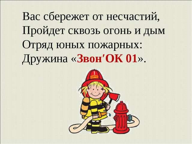 Вас сбережет от несчастий, Пройдет сквозь огонь и дым Отряд юных пожарных: Др...