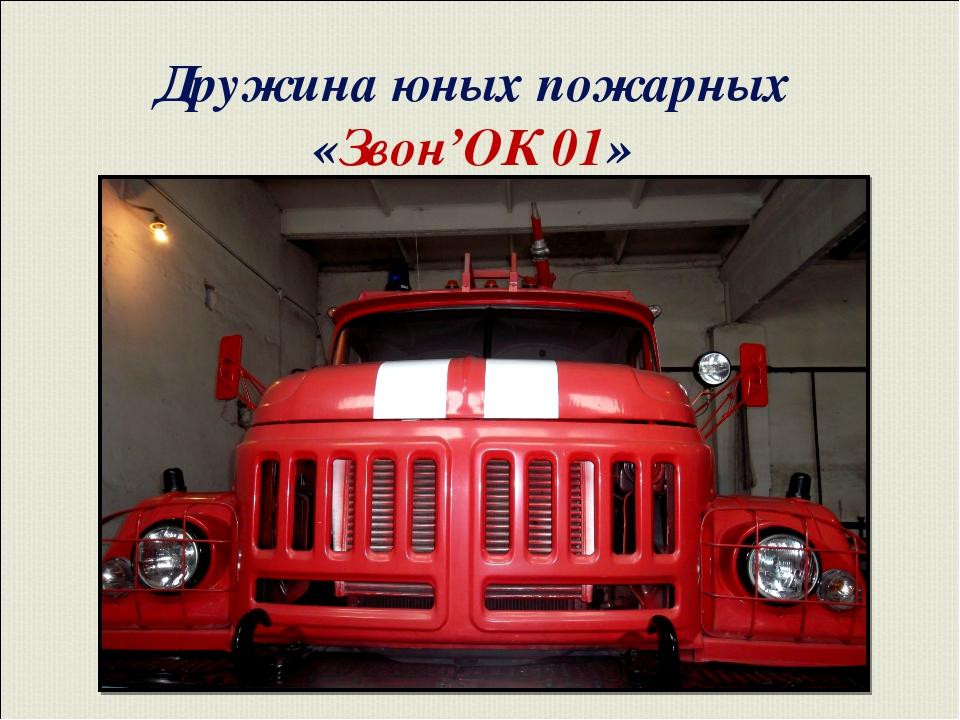 Дружина юных пожарных «Звон'ОК 01»