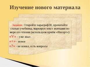 Изучение нового материала Задание. Откройте параграф38, прочитайте статью уче