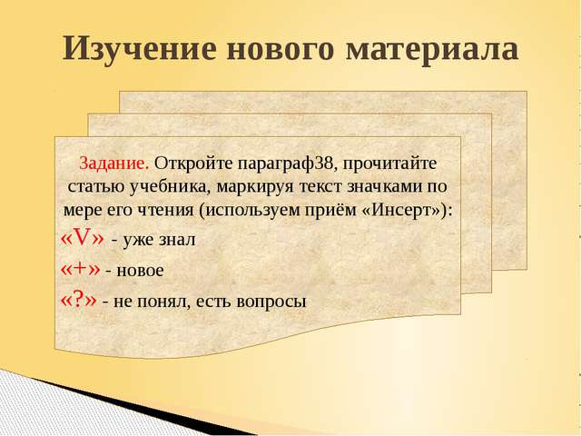 Изучение нового материала Задание. Откройте параграф38, прочитайте статью уче...