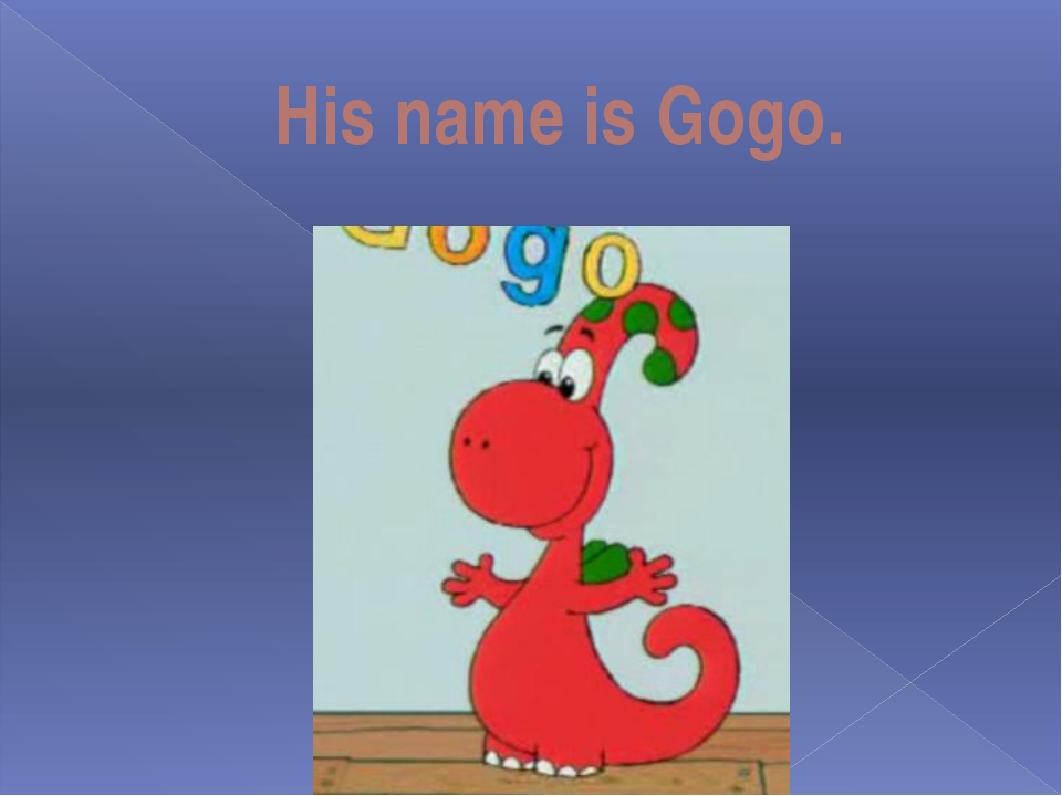 His name is Gogo.