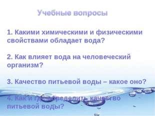 1. Какими химическими и физическими свойствами обладает вода? 2. Как влияет в