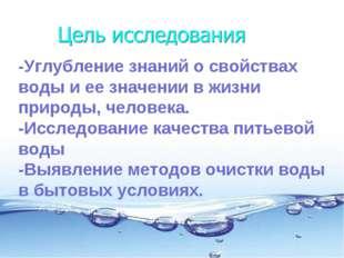 -Углубление знаний о свойствах воды и ее значении в жизни природы, человека.
