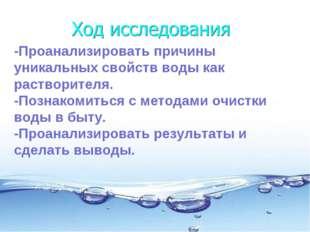 -Проанализировать причины уникальных свойств воды как растворителя. -Познаком