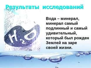 Вода – минерал, минерал самый подлинный и самый удивительный, который был рож