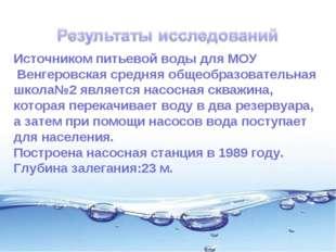 Источником питьевой воды для МОУ Венгеровская средняя общеобразовательная шко
