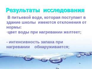 В питьевой воде, которая поступает в здание школы имеются отклонения от норм