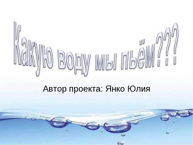 Автор проекта: Янко Юлия