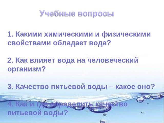 1. Какими химическими и физическими свойствами обладает вода? 2. Как влияет в...