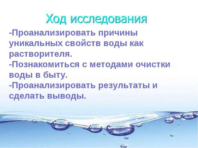 -Проанализировать причины уникальных свойств воды как растворителя. -Познаком...
