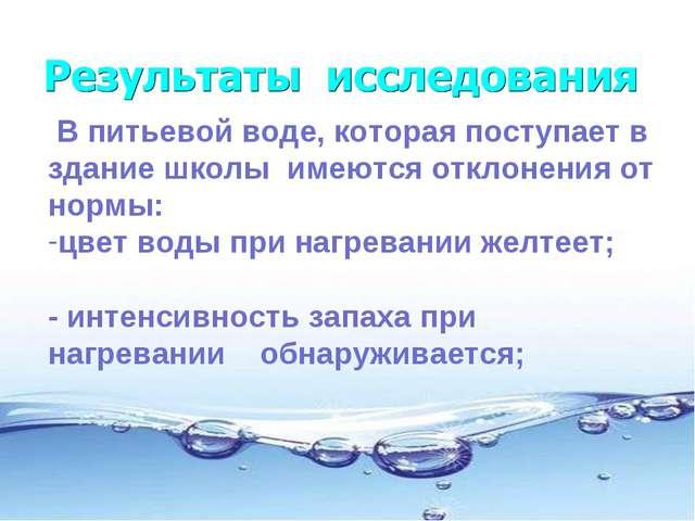 В питьевой воде, которая поступает в здание школы имеются отклонения от норм...