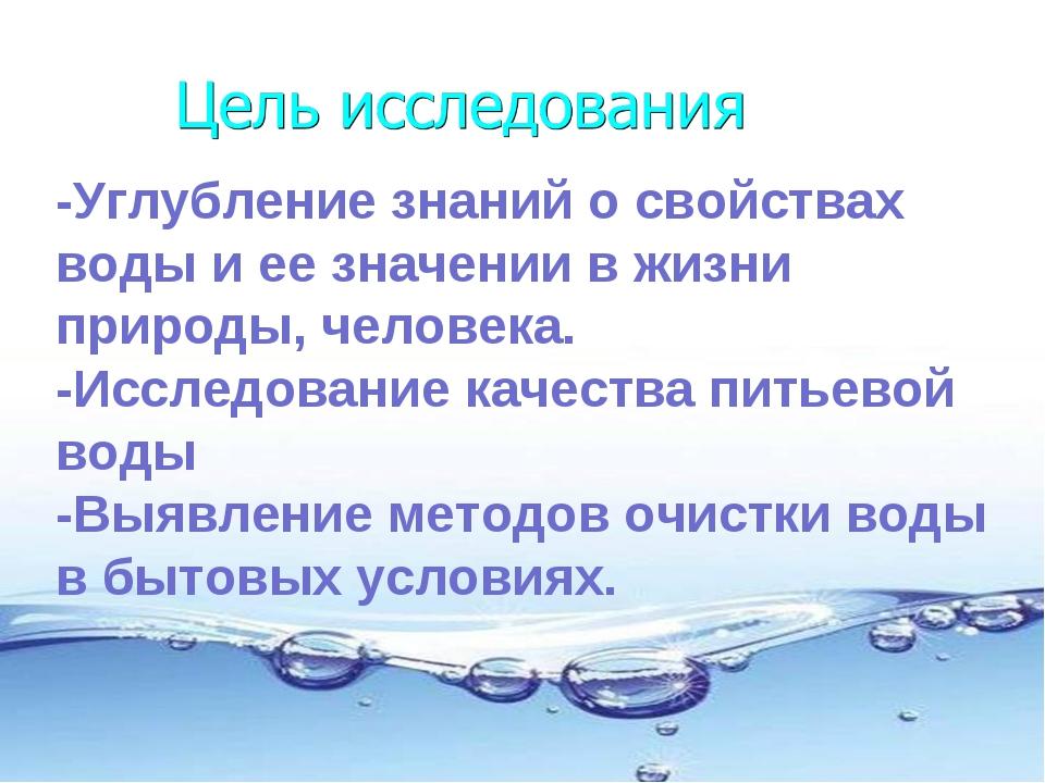 -Углубление знаний о свойствах воды и ее значении в жизни природы, человека....