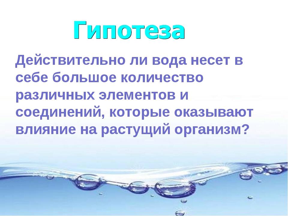Действительно ли вода несет в себе большое количество различных элементов и с...